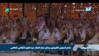 خادم الحرمين الشريفين يدشن مركز الملك عبد العزيز الثقافي العالمي