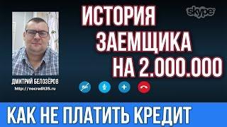 Долг банку по кредиту .История заемщика на 2 000 000 рублей.(, 2016-11-29T07:03:35.000Z)