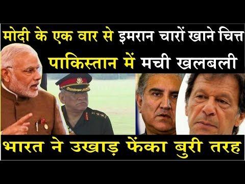 भारत ने दिया ऐसा डोज Pakistan की हाथ में आ गयी और मोदी का धोबी पछाड़ जन्मों तक याद रहेग\bipin rawat thumbnail