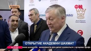 Открытие Академии шахмат Ж. Абдумалик в Алматы(, 2016-03-17T12:43:17.000Z)