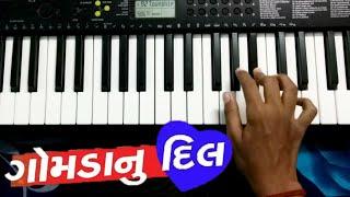 ગોમડા નુ દિલ parth chaudhary gomda nu dil piano cover instrumental gujrati dj song 2017