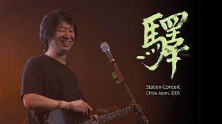 [Full 完全版] 2005 Hyo Jin Moon 驛 Station Concert in Chiba