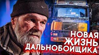 Исполнил мечту ДАЛЬНОБОЙЩИКА / Жизнь на прокачку
