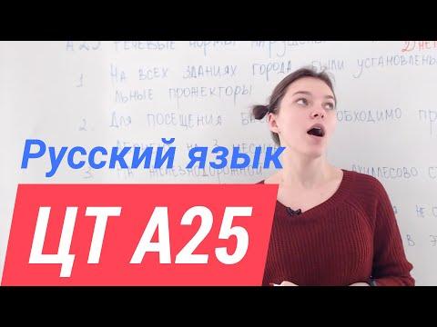 ЦТ А25. Речевые нормы.