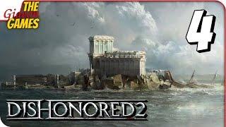 Прохождение Dishonored 2 #4 ➤ АДДЕРМИРСКИЙ ИНСТИТУТ