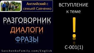 Английский /c-001(1)/ Разговорник - Приветствия / Английский язык / Английский с семьей Савченко