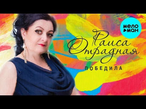 Раиса Отрадная  - Победила (Single 2019)