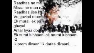 Ek raadha ek mira ( Ram Teri Ganga Maili ) Free karaoke with lyrics by Hawwa -