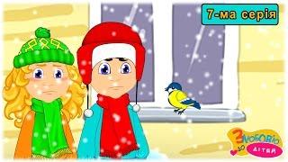 Пригоди Левчика та його друзів (7-ма серія) 🦁 Гостинці для пташок 🐦Мультфільми для дітей