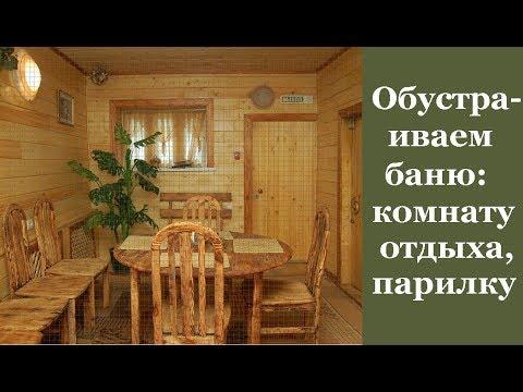🏡 Обустраиваем баню: комнату отдыха, парилку