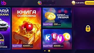"Лови момент в BelBet ""Орёл или Решка""."