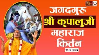 Kritan: (किर्तन) Jagadguru Shri Kripalu Ji Maharaj