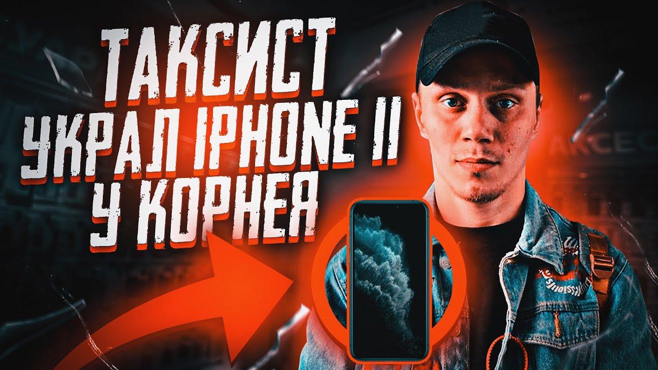ТАКСИСТ УКРАЛ У КОРНЕЯ ТАРАСОВА 11 IPHONE! / КУПИЛ НОВЫЙ ЗА 100K