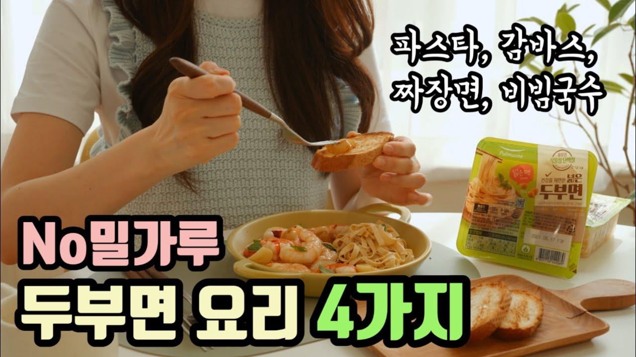 NO밀가루 두부면 요리 4가지|라구파스타, 짜장면, 감바스, 비빔국수까지 두부면으로~  No flours, 4 dishes using tofu noodles