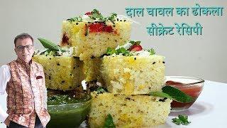 गुजराती दाल चावल के स्पंजी ढोकला /Dal Chawal Dhokla recipe in hindi