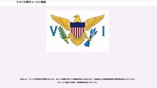 アメリカ領ヴァージン諸島