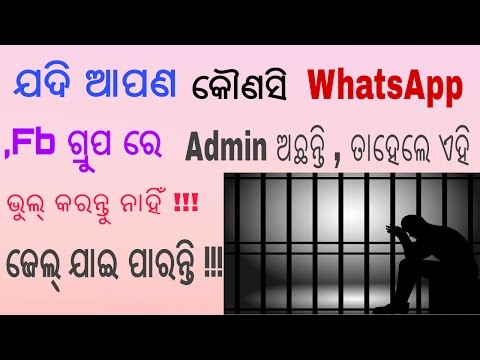 [Odia] Beware WhatsApp,Fb Group Admins || You Can Go Jail For This Reason !!!