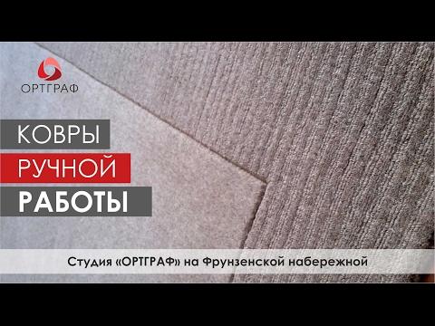 Ковры ручной работы в наличии в Москве