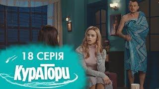 КУРАТОРИ | 18 серія | 2 сезон | НЛО TV