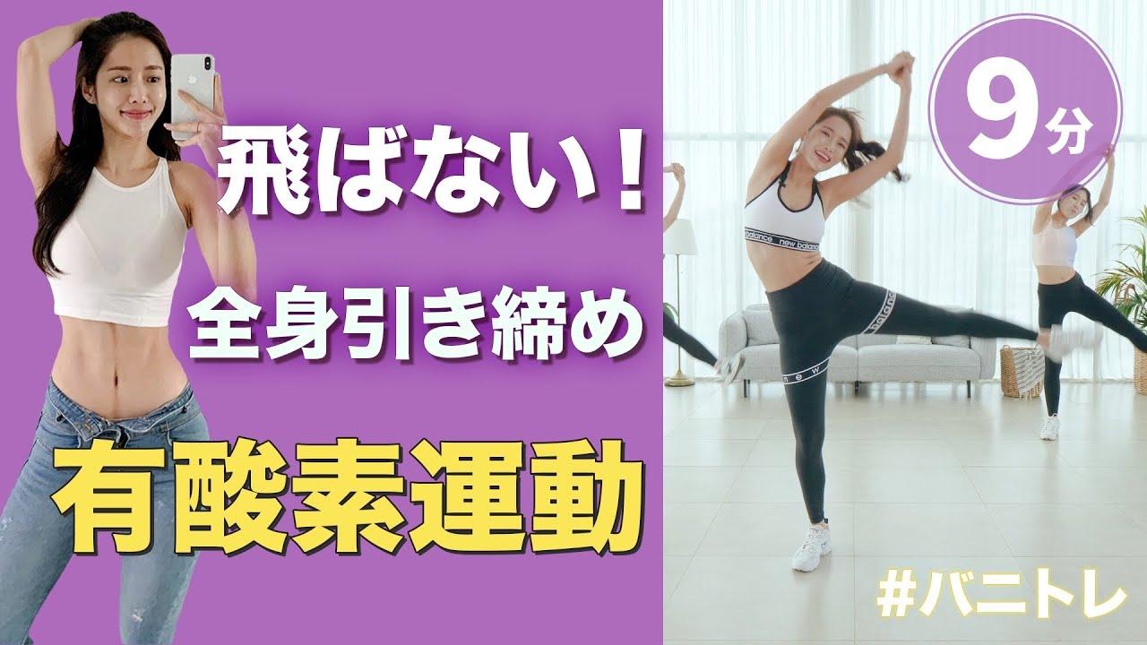 【バニトレ】飛ばない全身脂肪燃焼運動 9分