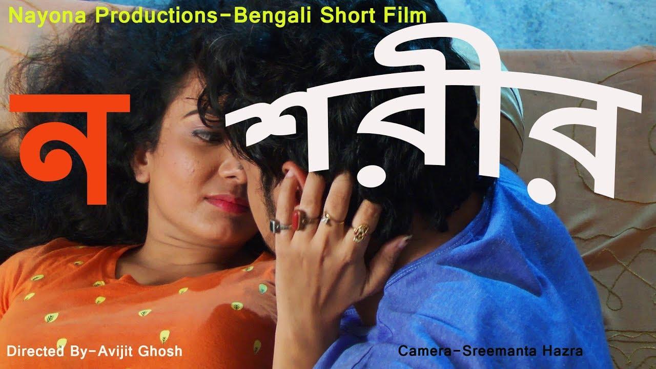 Sorir Bengali Short Film - Youtube-5319