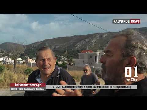 15-6-2020 Ο Δήμαρχος καθησυχάζει τους κατοίκους της Βουκολιάς για τις ασφαλτοστρώσεις