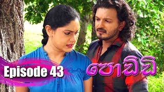 Poddi - පොඩ්ඩි | Episode 43 | 16 - 09 - 2019 | Siyatha TV Thumbnail