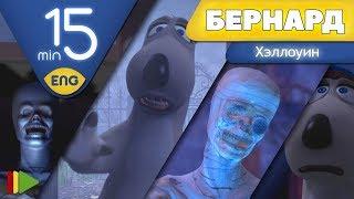 БЕРНАРД: Хэллоуин | 15 минут (Подборка)