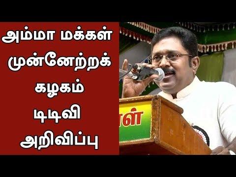 TTV Dhinakaran Full Speech On his party launch Event | Amma Makkal Munnetra Kazhagam | #TTVDinakaran