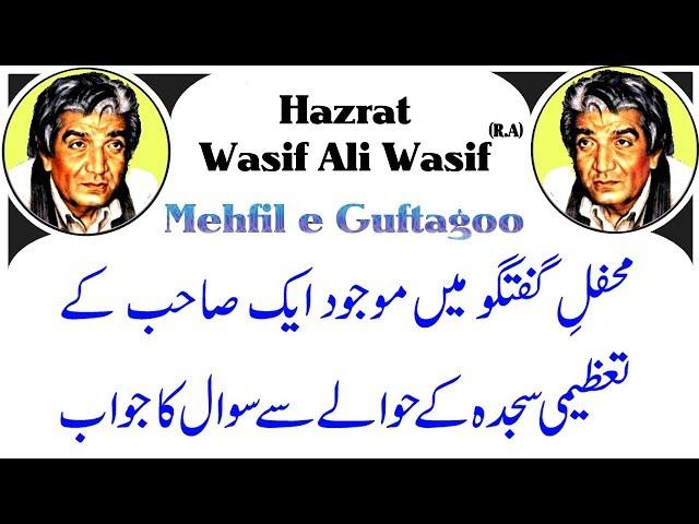 WASIF LINES ~~ Tazeemi Sajda (تعظیمی سجدہ کے حوالے سے سوال کا جواب)