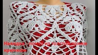 Накидка -пончо из толстой пряжи, крючком,crochet poncho (В  №96)