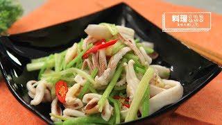 芹菜炒中卷 | Stir-Fried Squid with Celery | 料理123
