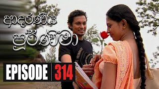 Adaraniya Poornima | Episode 314 22nd September 2020 Thumbnail