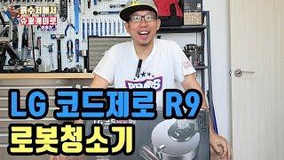 LG전자 코드제로 R9 로봇청소기 언박싱