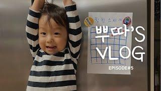 [Vlog#5]육아브이…