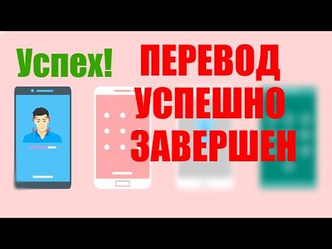 Как сделать денежный перевод зная лишь номер мобильного телефона