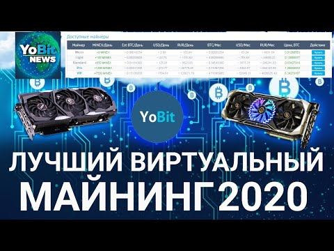 Виртуальный майнинг на бирже Yobit