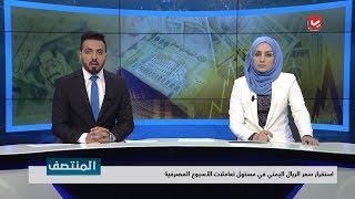نشرة اخبار المنتصف | 06 - 04 - 2019 | تقديم مروه السوادي و هشام الزيادي | يمن شباب