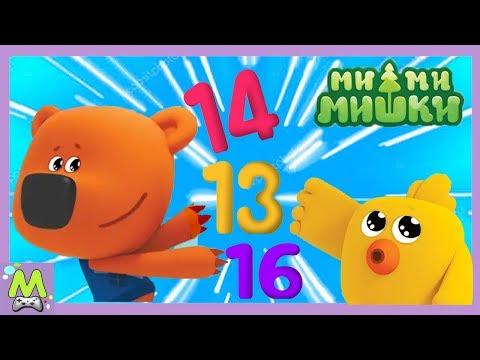Мимимишки Игры.Учим Цифры от 10 до 20.Обучающая МультИгра с героями Ми-Ми-Мишек