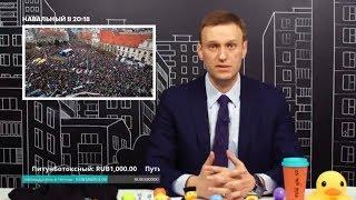 """Навальный - """"Что дальше?"""""""
