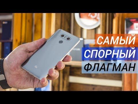 2 дня с фото-флагманом LG G6. Отзыв реального пользователя. Как он после iPhone 7, S8 и Xiaomi Mi5S