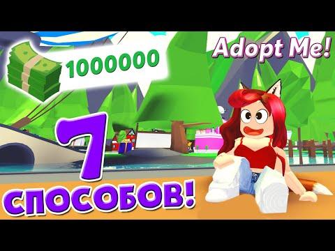 КАК БЫСТРО ФАРМИТЬ В АДОПТ МИ? 7 способов! Adopt Me Roblox