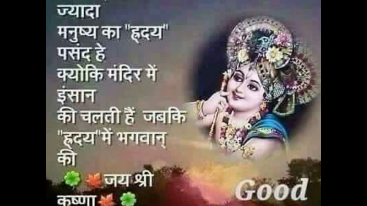 Good Morning Radhe Krishna Youtube