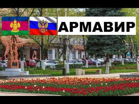 АРМАВИР 🏠💖🌼 (Краснодарский край) ~ Твой город.