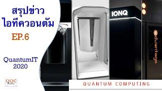 EP.6 การคำนวณเชิงควอนตัม -Q-Computing | สรุปข่าวไอทีควอนตัม - Quantum IT 2020 | มี.ค.64 | Q-Thai.Org