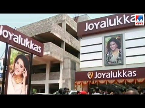 Joy Alukkas new showroom