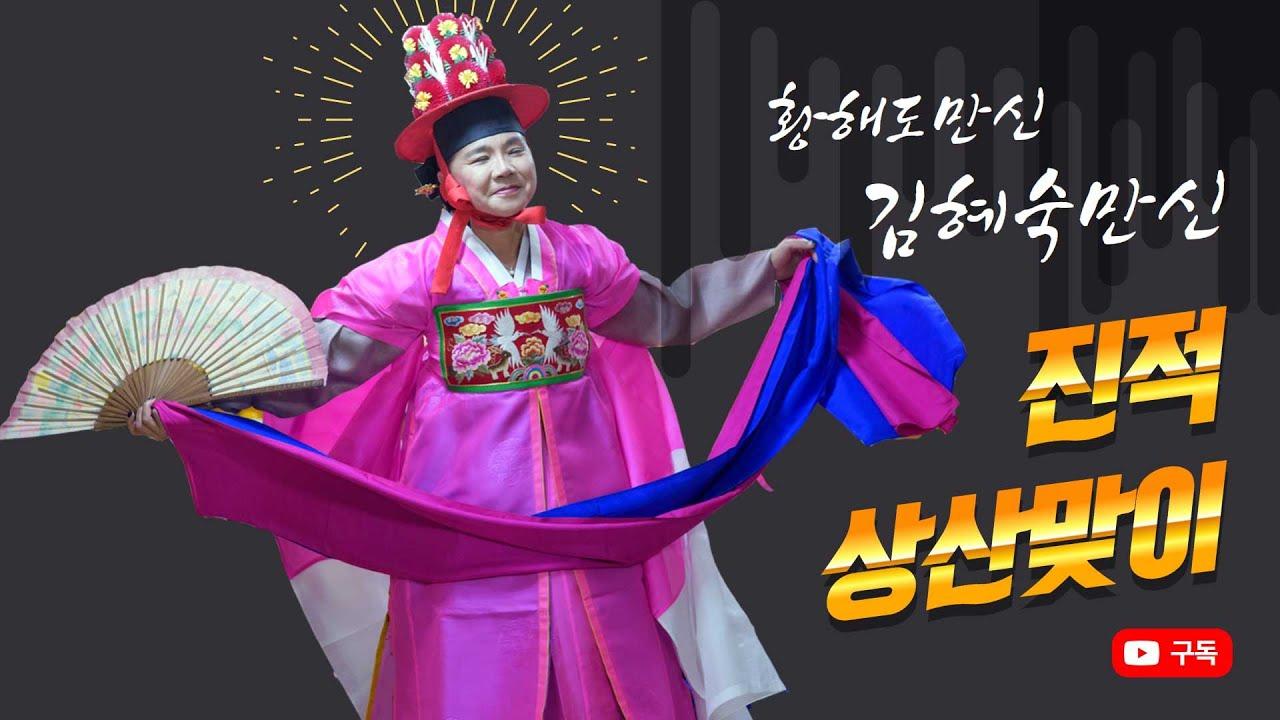 황해도만신 김혜숙만신 이북굿 진적 상산맞이