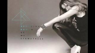 Despina Vandi - De me stamatises - 2014 - Full album