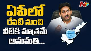 AP Cabinet Takes Key Decissions On Covid Surge, Approves Day Curfew | Ntv