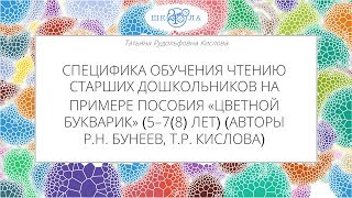 Кислова Т.Р. | Обучение чтению старших дошкольников на примере пособия «Цветной букварик»